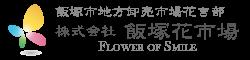 株式会社 飯塚花市場