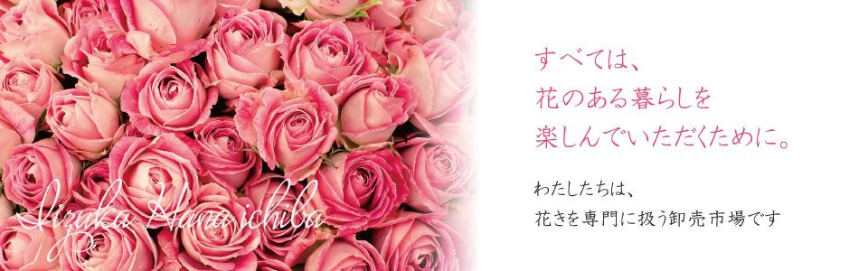 飯塚花市場